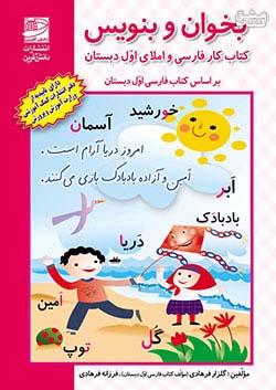 دانش آفرین کار فارسی و املای 1 اول ابتدایی