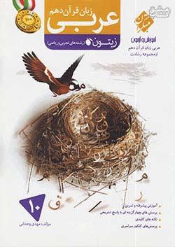 مبتکران عربی زبان قرآن 1 10 دهم (متوسطه 2) رشادت زیتون