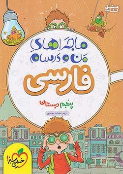 خیلی سبز ماجراهای فارسی 5 پنجم ابتدایی