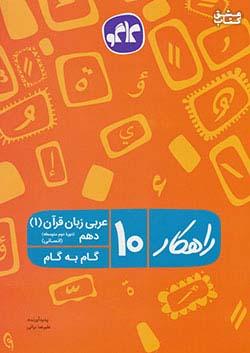 کاگو راهکار عربی زبان قرآن 1 دهم انسانی