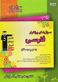 7140 قلم چی دوسالانه فارسی 2 دوم ابتدایی