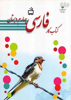مدرسه کار فارسی 4 چهارم ابتدایی