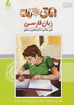 دریافت اتاق تمرین زبان فارسی
