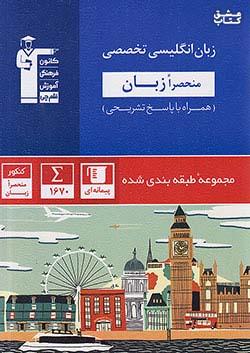 5038 قلم چی آبی زبان انگلیسی تخصصی
