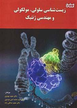 تابش زیست شناسی سلولی مولکولی و مهندسی ژنتیک