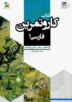 مرآت کار فارسی 1 دهم