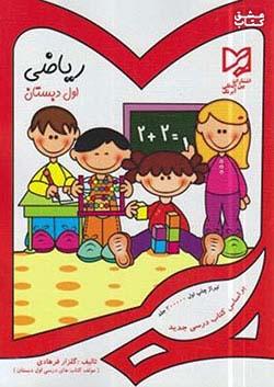 آبرنگ ریاضی 1 اول ابتدایی