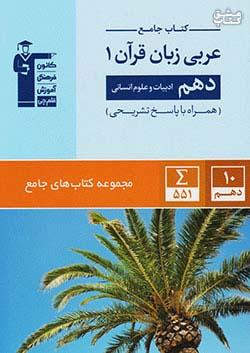 5151 قلم چی جامع عربی زبان قرآن 1 دهم انسانی