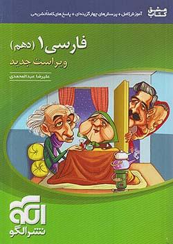 الگو تست ادبیات فارسی 1 دهم