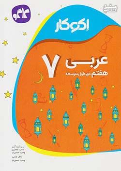 کاگو اکوکار عربی 7 هفتم
