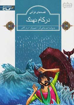 گاج قصه های قرآنی در کام نهنگ