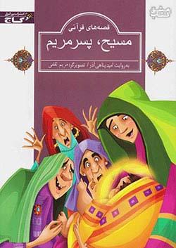 گاج قصه های قرآنی مسیح پسر مریم