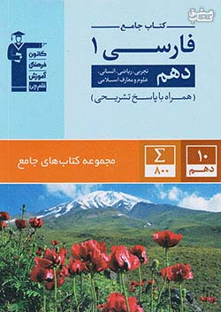 5162 قلم چی جامع فارسی 1 دهم