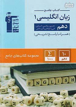 5163 قلم چی جامع زبان انگلیسی 1 دهم