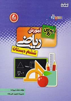 واله آموزش ریاضی 6 ششم ابتدایی به روش