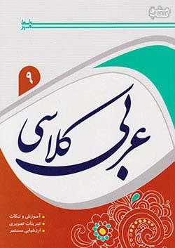 خط مهر عربی کلاسی 9 نهم