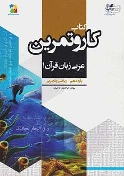 مرآت کار عربی زبان قرآن 1 10 (متوسطه 2)