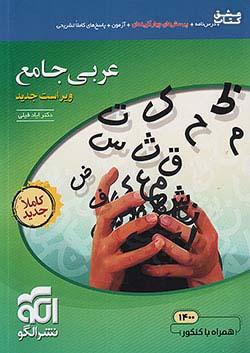 الگو کتاب عربی کنکور جامع ایادفیلی