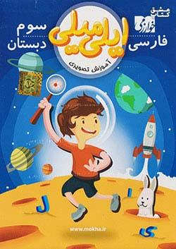 خوارزمی سی دی فارسی 3 سوم ابتدایی