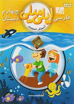خوارزمی سی دی فارسی 4 چهارم ابتدایی