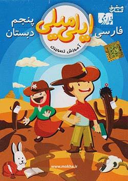 خوارزمی سی دی فارسی 5 پنجم ابتدایی