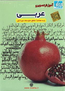 خوارزمی سی دی عربی 7 هفتم
