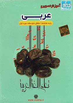 خوارزمی سی دی عربی 8 هشتم