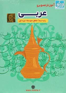 خوارزمی سی دی عربی 9 نهم