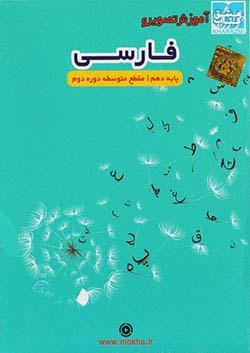 خوارزمی سی دی فارسی 1 دهم