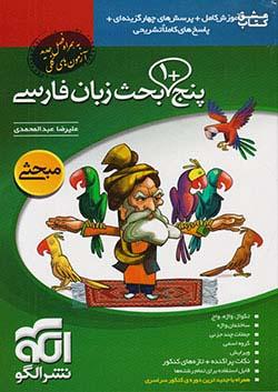 الگو 5 بحث زبان فارسی مبحثی