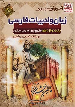 خوارزمی سی دی ادبیات و زبان فارسی پیش