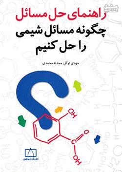 فاطمی چگونه مسائل شیمی را حل کنیم