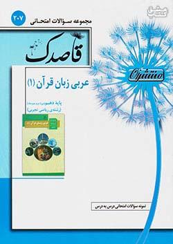 منتشران 207 قاصدک عربی زبان قرآن 1 دهم