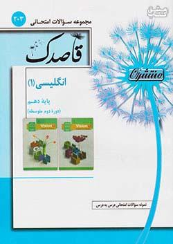 منتشران 203 زبان انگلیسی 1 دهم