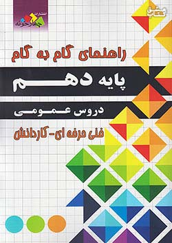 فارابی دروس 10 دهم عمومی چهارخونه