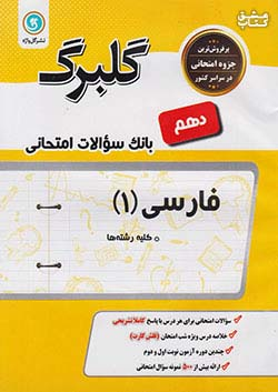 گلواژه گلبرگ فارسی 1 دهم