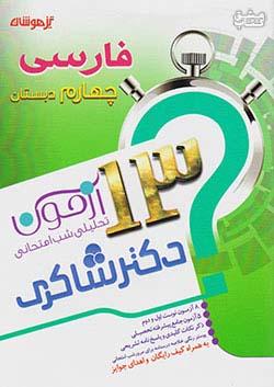 شاکری 13 آزمون شب امتحانی فارسی 4 چهارم ابتدایی