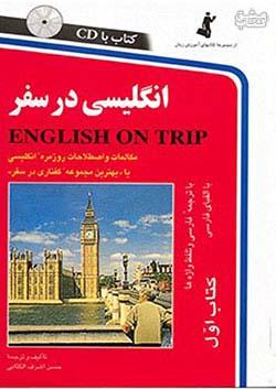 استاندارد انگلیسی در سفر جلد اول
