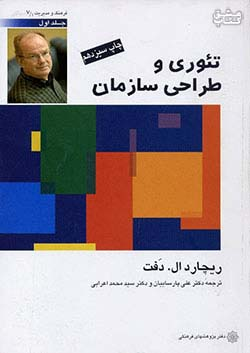 دفتر پژوهش های فرهنگی تئوری و طراحی سازمان جلد اول