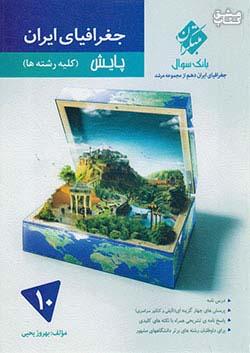 مبتکران جغرافیای ایران 1 10 دهم (متوسطه 2 ) مرشد پایش