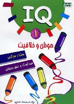 آبرنگ IQ هوش و خلاقیت 1