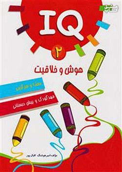 آبرنگ IQ هوش و خلاقیت 2