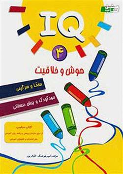 آبرنگ IQ هوش و خلاقیت 4