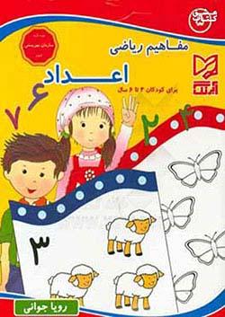 آبرنگ مفاهیم ریاضی اعداد برای کودکان 4 تا 6 سال