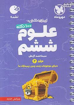 مهروماه لقمه 100 نکته علوم 6 ششم ابتدایی جلد دوم (جیبی)