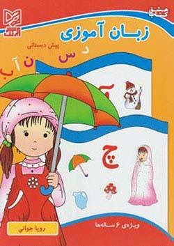 آبرنگ زبان آموزی پیش دبستانی ویژه 6 ساله ها