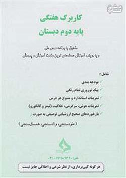 حسامی کاربرگ هفتگی 2 دوم ابتدایی
