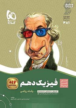 گاج محوری سیر تا پیاز فیزیک 1 10 دهم (متوسطه 2) ریاضی