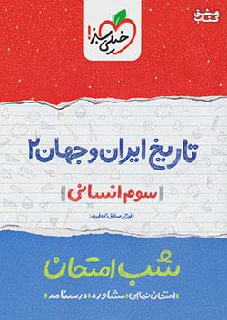 خیلی سبز شب امتحان تاریخ ایران و جهان 2