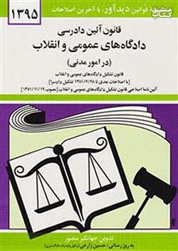 دیدار قانون دادگاه ها (مدنی)